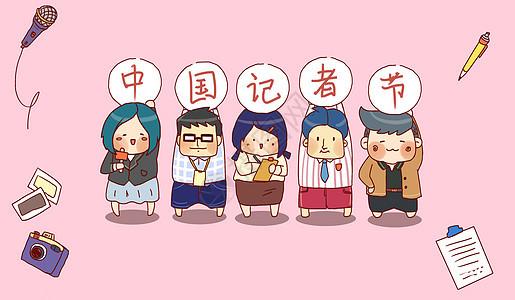 中国记者节图片