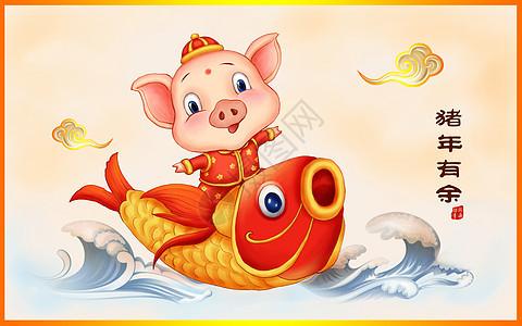 猪年有余图片
