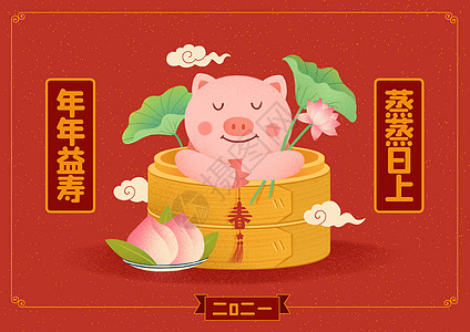 猪年2019图片