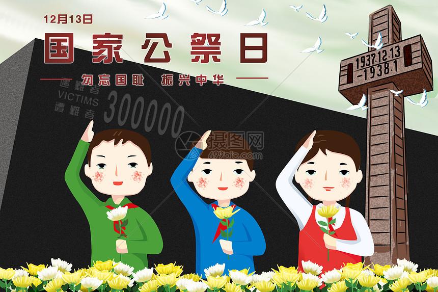 国家公祭日—南京大屠杀图片