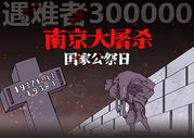 南京大屠杀国家公祭日漫画图片