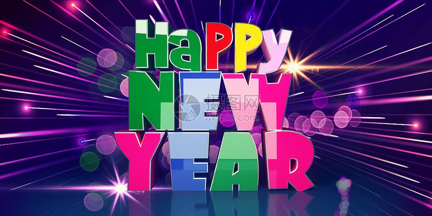 新年欢乐图片