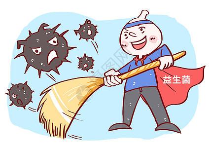 益生菌清扫垃圾漫画图片