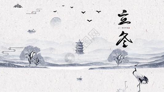 立冬江上背景图片