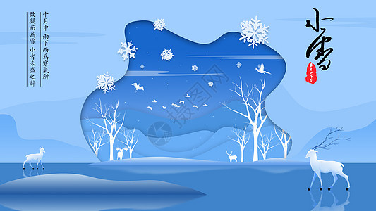 剪纸风小雪图片