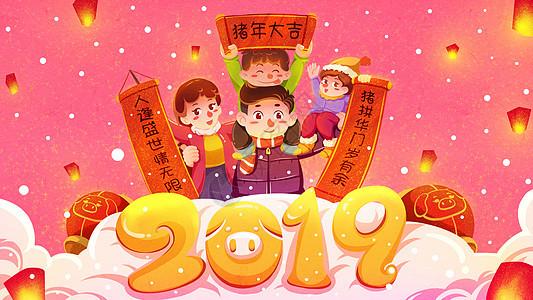 2019新春快乐图片