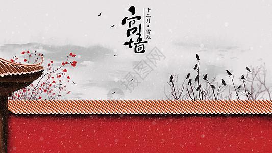 宫墙白雪图片