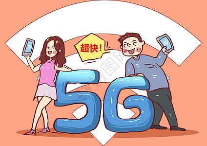 5G超快网络漫画图片