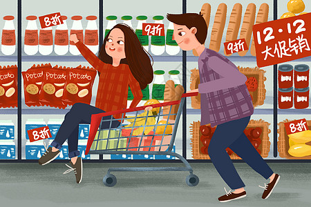 双十二超市购物图片