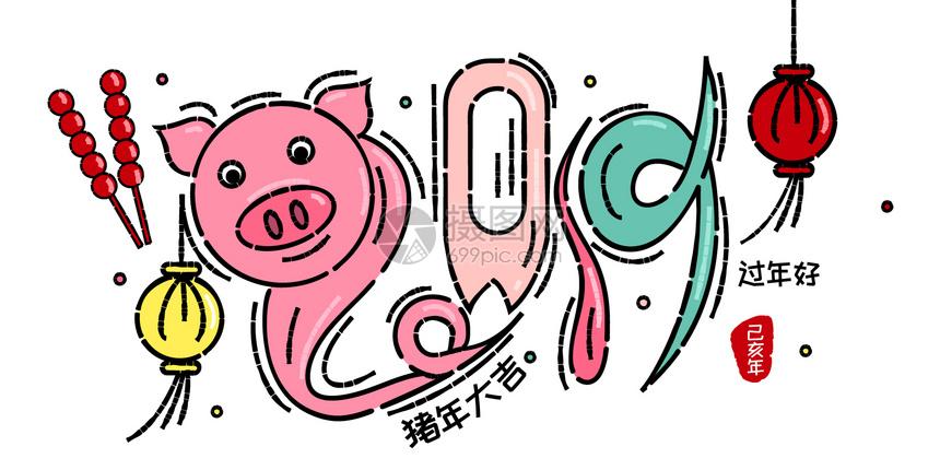 2019猪猪年图片