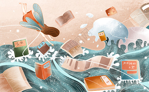 书的海洋图片