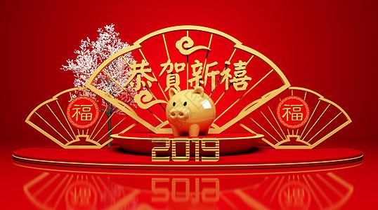 2019恭贺新禧图片