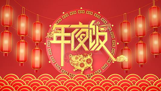 喜庆年夜饭图片