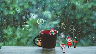 温暖雅致祝元旦快乐图片