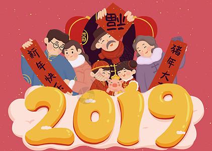 2019新年快乐图片