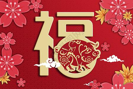 2019金猪送福图片