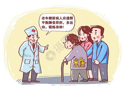老年糖尿病人漫画图片