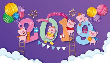 2019新年小猪图片