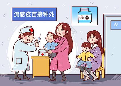 儿童注射流感疫苗漫画图片