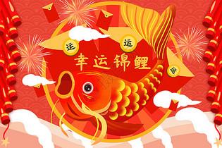 红底喜庆新年幸运锦鲤海报风图片