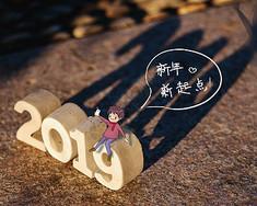 2019新年新起点图片