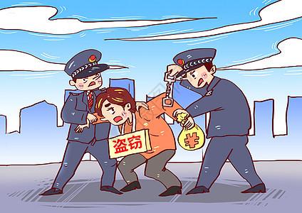 公安抓贼执法漫画图片