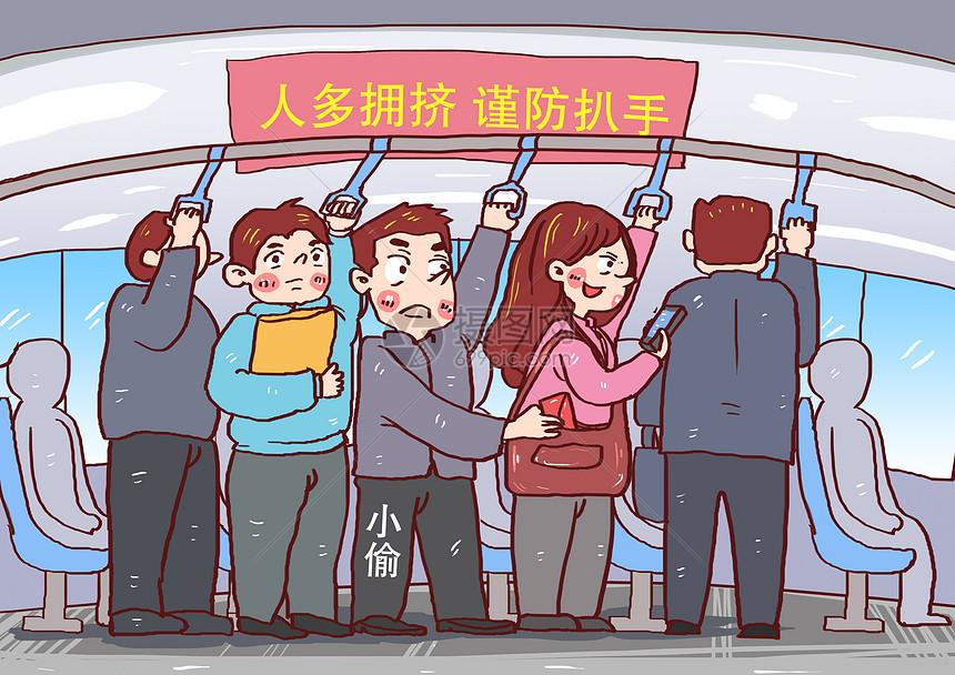 公交车上小偷作案盗窃漫画漫画妖气母图片