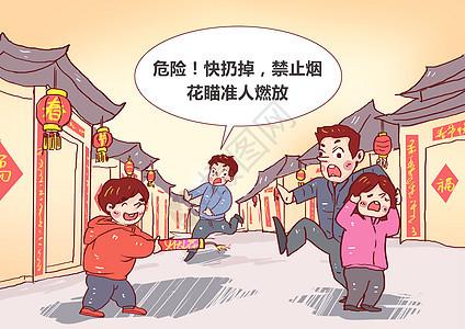禁止瞄准人类燃放烟花爆竹漫画图片