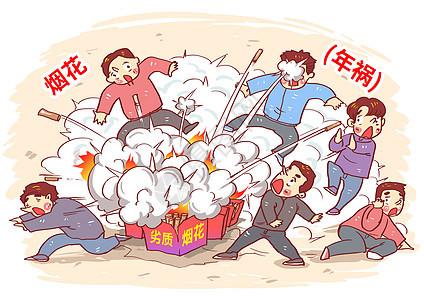燃放烟花年祸漫画图片