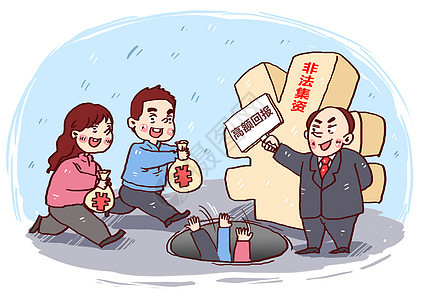 非法集资陷阱漫画图片