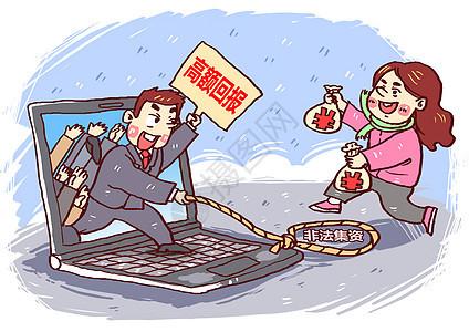 网络非法集资圈套漫画图片