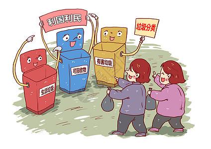 垃圾分类利国利民漫画图片