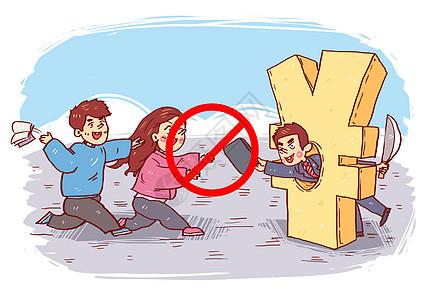 校园贷校园安全漫画图片