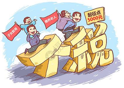新个税惠民漫画图片