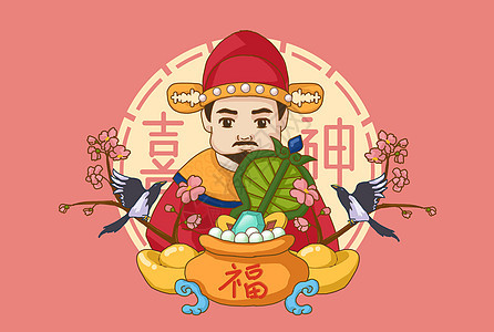 中国民间俗神·喜神图片