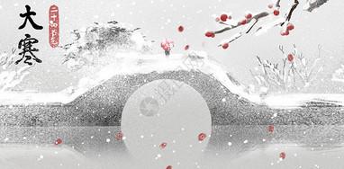 大雪大寒山水中国风二十四节气插画图片