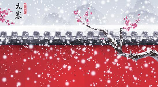 古风二十四节气之古楼梅花红墙大寒冬季古风水墨山水画图片