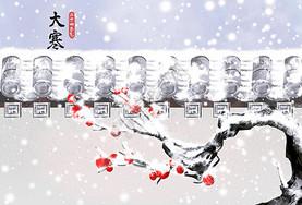 大寒古风节气 古墙 柿子冬季图片