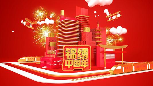 锦绣中国年图片