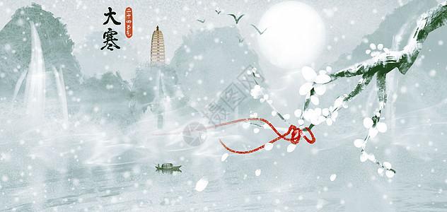 古风大寒节气中国风水墨画图片