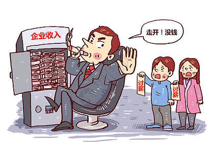 企业拖欠工资漫画图片