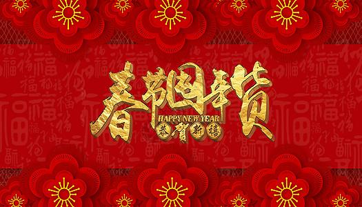 2019新年红色背景图片
