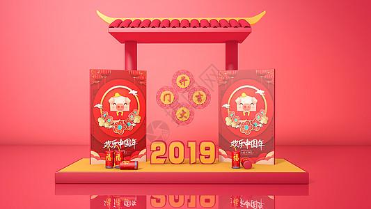 2019年开门大吉图片