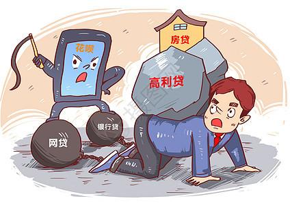 贷款压力漫画图片