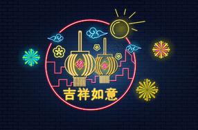 新年祝福霓虹字图片