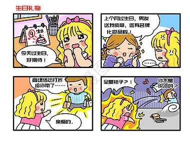 手绘美女收到生日礼物漫画图片