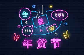 年货节促销霓虹字图片