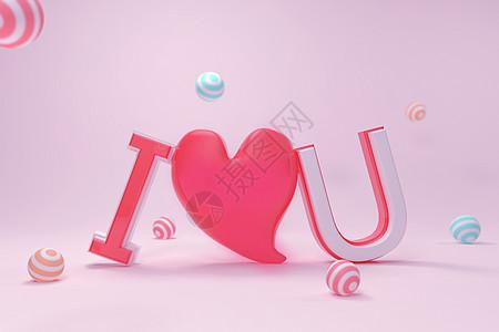 我爱你浪漫情人节图片