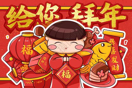 春节拜年新年快乐图片