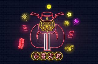 财神新年祝福霓虹字图片